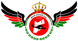 الأردن_Air_Ambulance_Center_logo.png