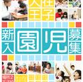 Nursery Recruitment Flyer