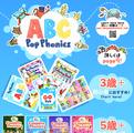 ABC Pop Phonics Advertisement