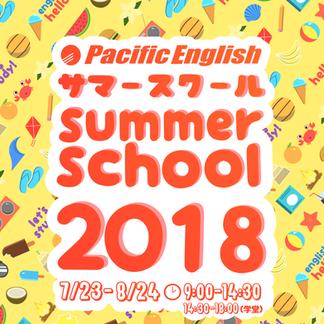 2018 Summer School Flyer cover