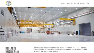 龍隆無塵室 客製化企業形象網站設計|企業形象影片|2D繪製|3D動畫影片製作|商業攝影