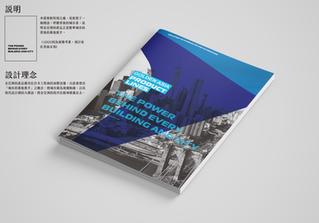 金亞洲工業產品型錄設計|企業型錄設