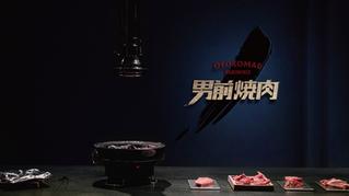 男前燒肉|CIS設計、品牌設計