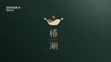 【樁涮】餐飲品牌形象規劃 | 餐廳LOGO設計 | 品牌設計