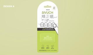 SIVUCH®海象牌矯正蠟背卡設計|包裝設計|泡殼設計|產品設計|形象設計|醫療包裝設計