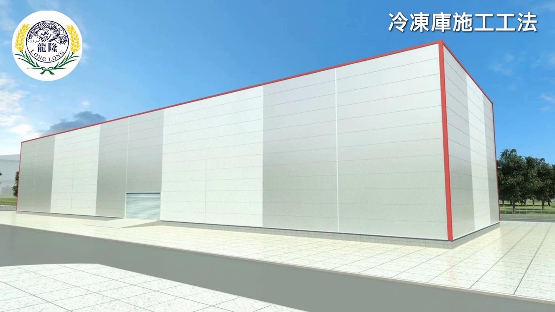 鋼構外牆板/PIR冷庫板/無塵室 3D動畫施工影片