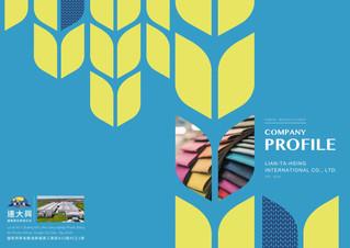 連大興企業型錄設計|紡織型錄設計