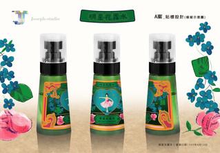 明星花露水攜帶版瓶貼設計|包裝設計|貼紙設計|產品設計