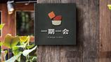 一期一會 和食料理 logo整體設計|簡易版CIS設計|VI設計|名片設計|菜單設計|店面設計|燈箱規劃設計|形象設計