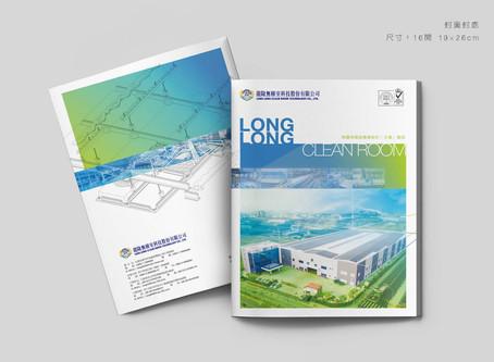 龍隆無塵室 企業形象整體規劃|型錄設計|名片設計|紙袋設計|網站設計|企業影片|2D繪製|3D動畫影片製作|商業攝影