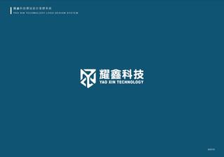 耀鑫科技品牌 | Logo設計 | 名片設計 | 信封設計