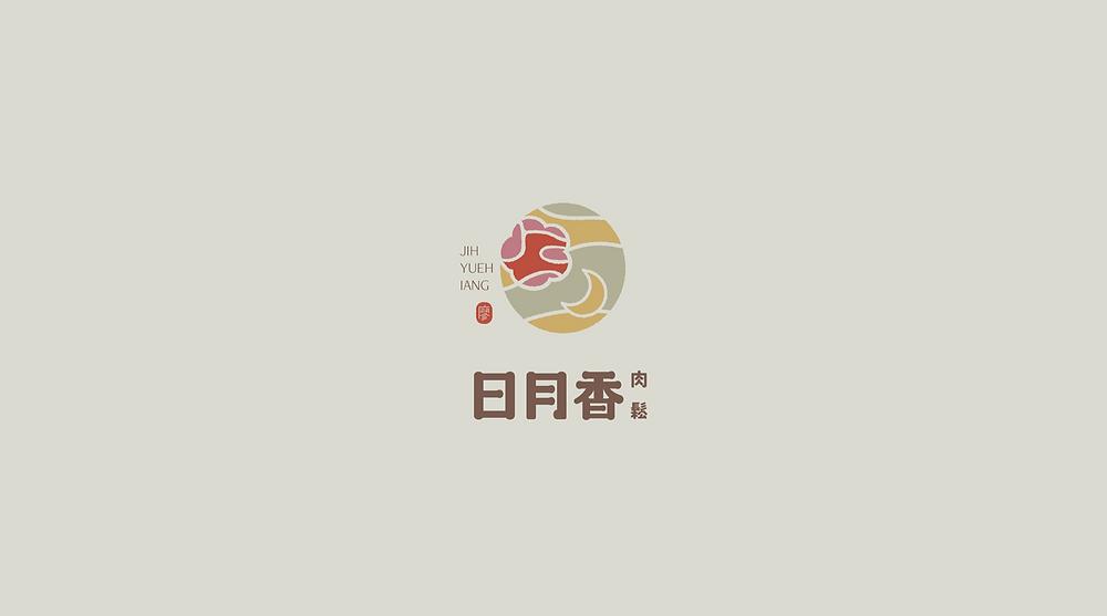 日月香肉鬆|logo設計、包裝設計、禮盒設計 約瑟夫在設計時採用了暖色系,又引入日本家徽的概念,以簡單的線條勾勒出品牌的精髓,我們認為好的設計不是一昧走高貴路線,而是帶有品牌的個性,貼近你的客群,我們認為日月香肉鬆的個性就像是香味一樣,不一定第一眼就會衝擊你的視覺,但如果你願意稍作停留細細品味,你會發現日月的芬芳一直在你鼻腔中縈繞不絕...。
