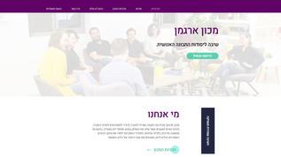 מכון ארגמן - קרן תקווה