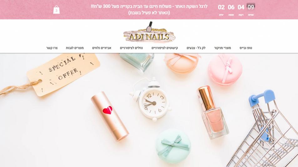 Adi Nails - מוצרים לציפורניים
