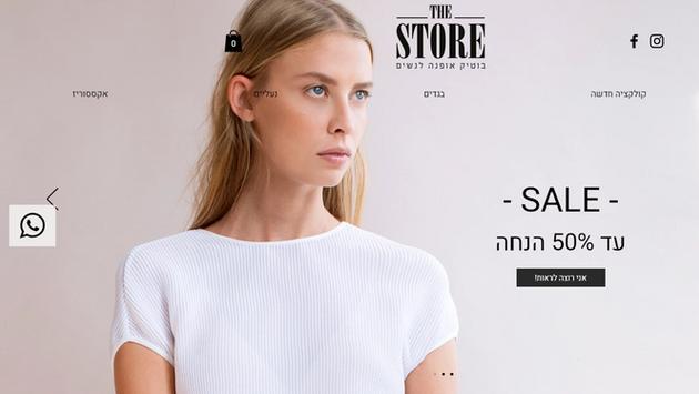 THE STORE - בוטיק אופנה