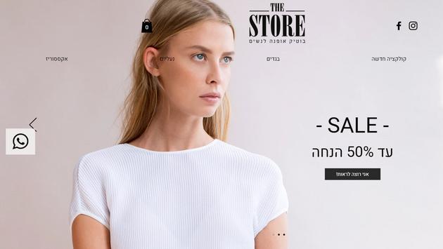 דה סטור - חנות בגדים