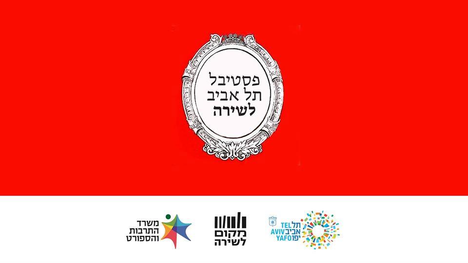 פסטיבל תל אביב לשירה