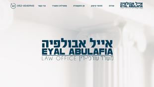 אייל אבולפיה - עורך דין פלילי