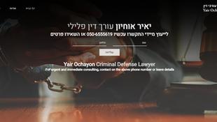 יאיר אוחיון - עורך דין פלילי