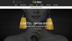 D-Shiny - חנות קוסמטיקה