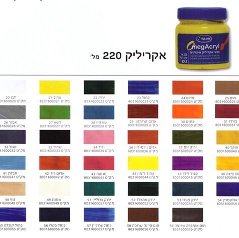 צבע אקריליק אומגה.jpeg