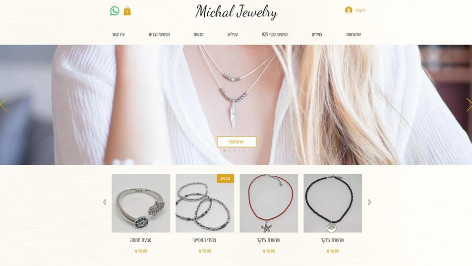 מיכל - חנות תכשיטים