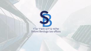 שלומי ברדוגו - משרד עורכי דין
