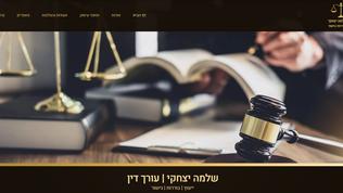 שלמה יצחקי - עורך דין