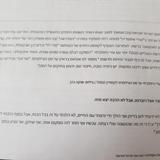ישראל אטיאס 2.jpeg