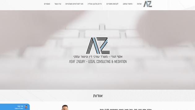 אסף זגורי - עורך דין