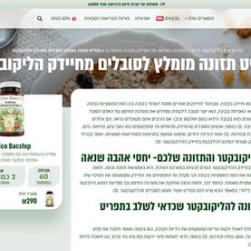 חברת תוספי תזונה טבעיים