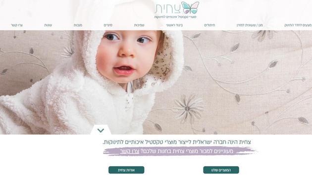 צחית - מוצרים לתינוקות