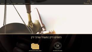 רחמים דיין -  עורך דין