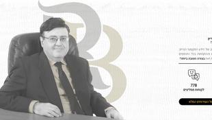 רזיאל בלום - עורך דין