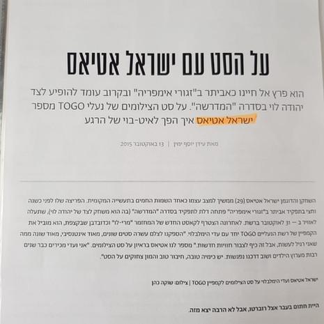 ישראל אטיאס 1.jpeg