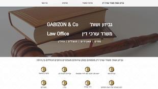 בני גביזון -  עורך דין