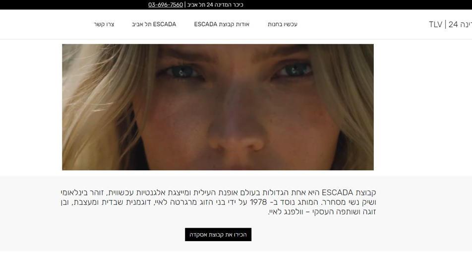 ESCADA - מותג אופנה