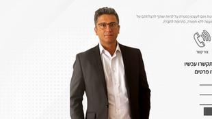 ניר יצחק - עורך דין