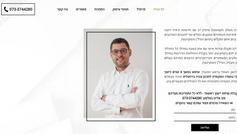 אוהד דהאן - עורך דין