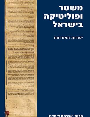 משטר ופוליטיקה בישראל – יסודות האזרחות