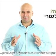 משה גינאור מזמין אותך לפגישת ייעוץ