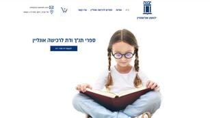 יבנה - הוצאת ספרים