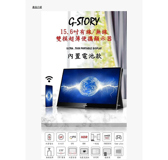 "G-Story 15.6"" ips 1080p 便攜式顯示器 GSP56FM 無線投屏、內置電池 無線投屏、內置電池"