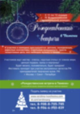 Рождественские-встречи-в-Тюмени-2019.jpg