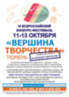 афиша ВТ -6.jpg