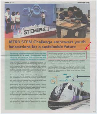 【傳媒報導】Best Application of STEM Subjects