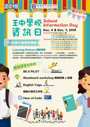 王中學校資訊日及體驗學習工作坊 2019