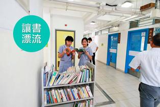 【學校設施】新增漂流車,提高閱讀氣氛