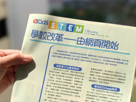 STEM Sharing - 學校改革,由網頁開始