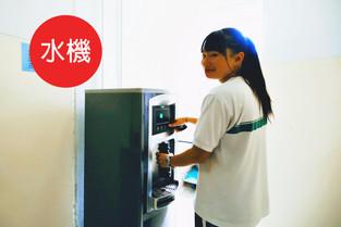 【學校設施】新增3部水機